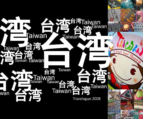 Click to preview Taiwan Travelogue 2008 photo book