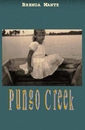Pungo Creek - pocket and trade book
