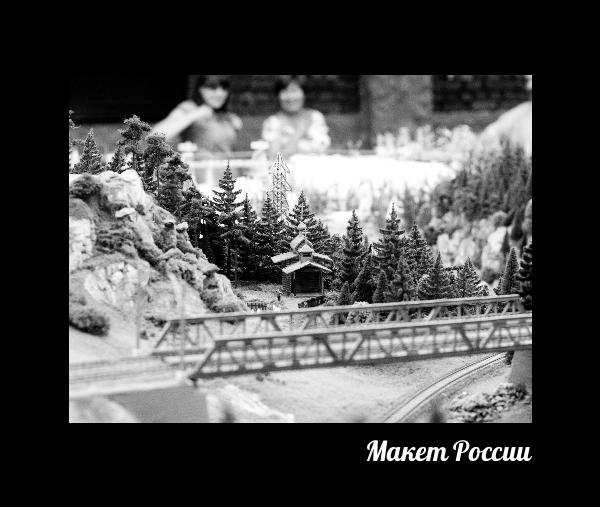 Click to preview Макет России photo book