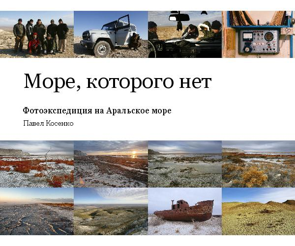Click to preview Aral Sea photo book
